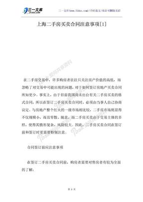 上海二手房买卖合同注意事项[1]