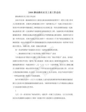 2008泗水路社区关工委工作总结