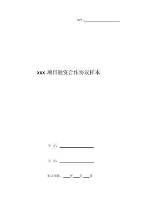 xxx项目融资合作协议样本
