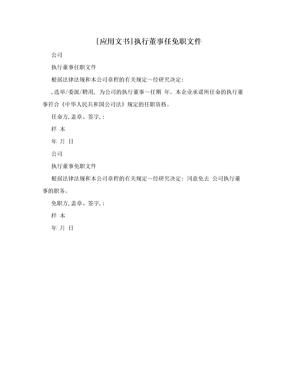 [应用文书]执行董事任免职文件