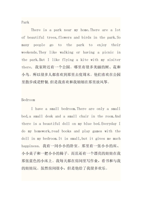 初一英语小短文篇带翻译