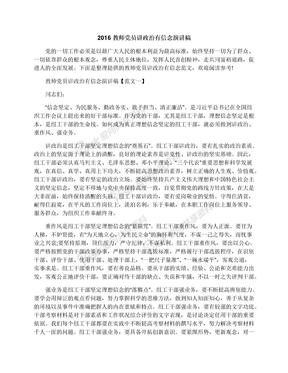 2016教师党员讲政治有信念演讲稿
