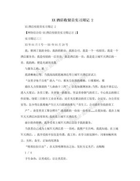 XX酒店收银员实习周记 2