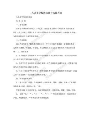九龙小学校国防教育实施方案