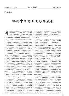 略论中国商业电影的发展