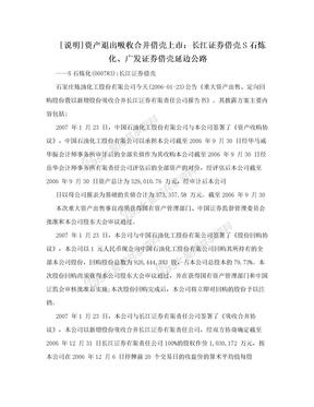 [说明]资产退出吸收合并借壳上市:长江证券借壳S石炼化、广发证券借壳延边公路