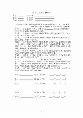 房屋产权分配协议书