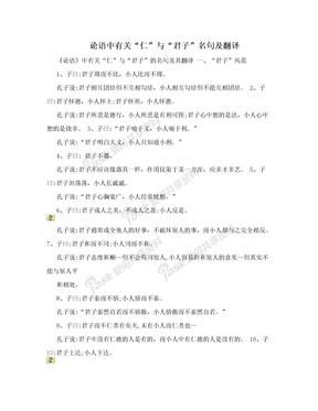 """论语中有关""""仁""""与""""君子""""名句及翻译"""