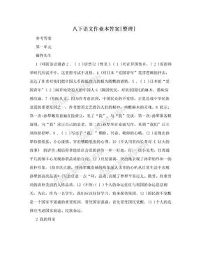 八下语文作业本答案[整理]