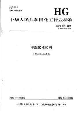 HGT 2509-2012 甲烷化催化剂