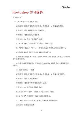 photoshop学习资料.doc4
