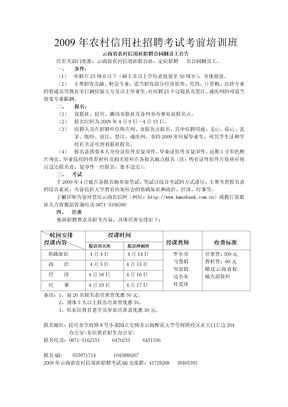 2009年云南省农村信用社招聘合同制员工信息