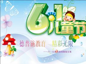 教育机构六一儿童节活动方案.ppt