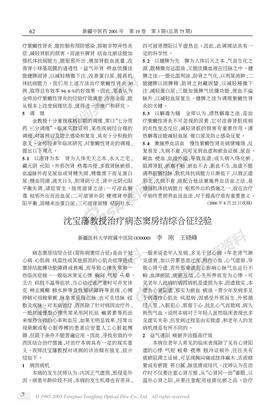 沈宝藩教授治疗病态窦房结综合征经验