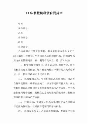 XX年装载机租赁合同范本[推荐范文]