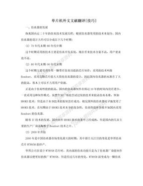 单片机外文文献翻译[技巧]