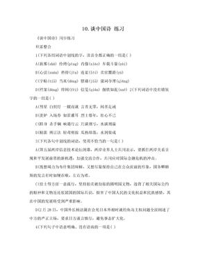 10.谈中国诗 练习