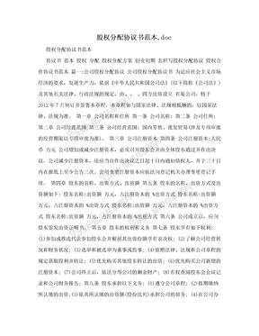 股权分配协议书范本.doc