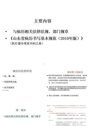 《山东省病历书写基本规范》ppt课件