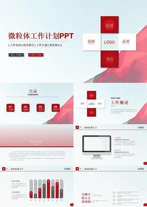 微粒体红色工作总结工作计划ppt模板