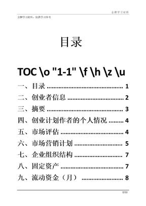 大学生创业计划书——奶茶店文档
