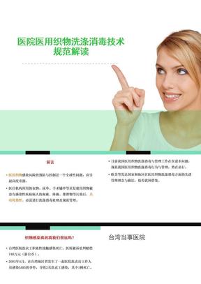 医院医用织物洗涤消毒技术规范解读(PPT课件)