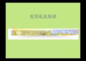 酒店礼仪培训ppt(最全)