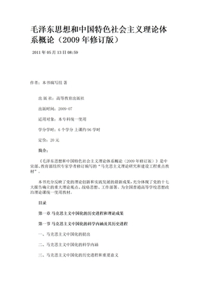 目录-毛泽东思想和中国特色社会主义理论体系概论(09版)