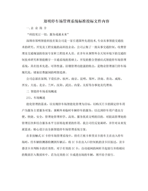 郑明停车场管理系统标准投标文件内容