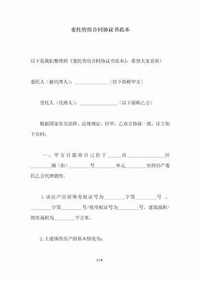 2018年委托售房合同协议书范本