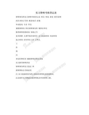 实习律师考核登记表