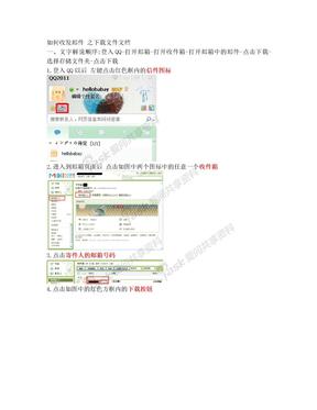 如何收发QQ邮件 之下载文件文档
