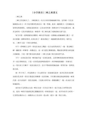 [小学教育]三峡之秋课文