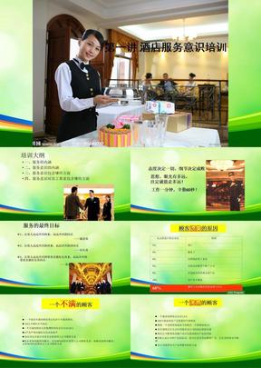 五星级酒店服务意识培训(ppt 39页)