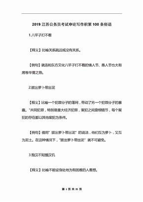 2019江苏公务员考试申论写作积累100条俗语