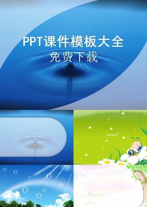 PPT课件模板大全免费下载