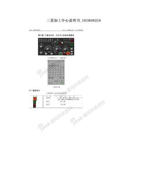 三菱加工中心说明书_1839686258