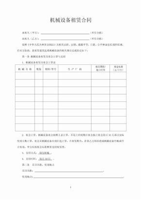 设备租赁合同免费模板[001]