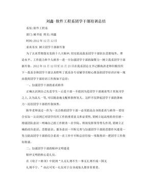 刘鑫-软件工程系团学干部培训总结