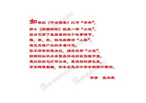 136801_《图解钢筋》框架梁篇(张向荣)