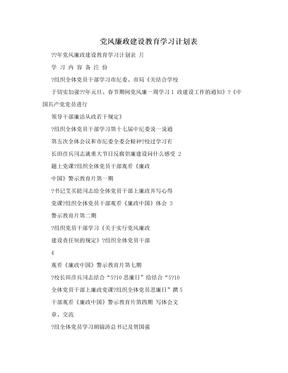 党风廉政建设教育学习计划表