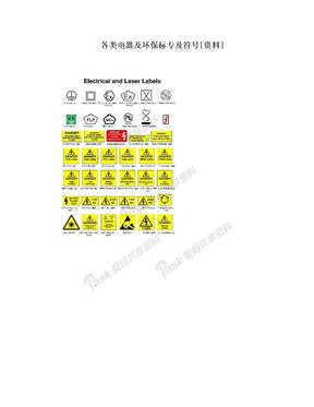 各类电器及环保标专及符号[资料]