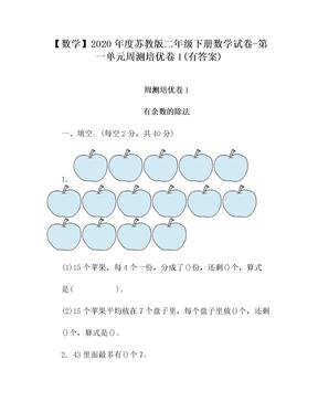 【数学】2020年度苏教版二年级下册数学试卷-第一单元周测培优卷1(有答案)