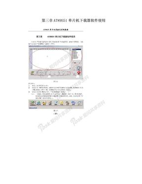 第三章AT89S51单片机下载器软件使用