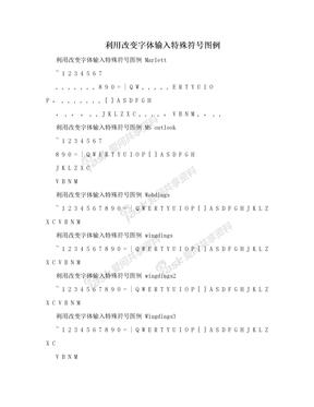 利用改变字体输入特殊符号图例