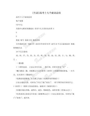[生活]高考十八个虚词总结