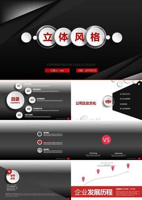 企业介绍_炫酷黑色微立体风格背景公司简介ppt模板