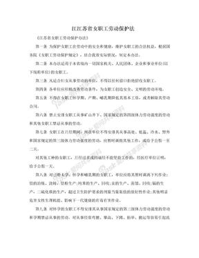 江江苏省女职工劳动保护法
