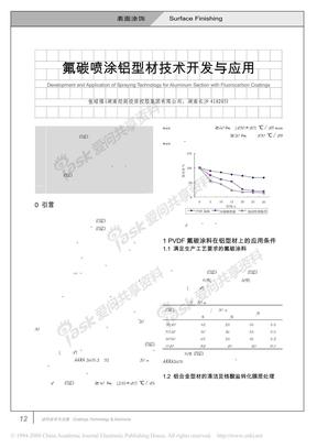 氟碳喷涂铝型材技术开发与应用