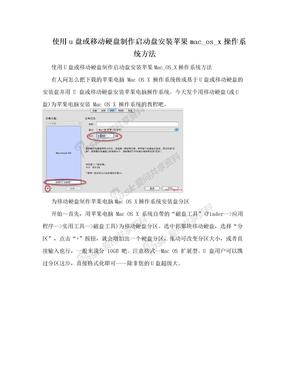 使用u盘或移动硬盘制作启动盘安装苹果mac_os_x操作系统方法